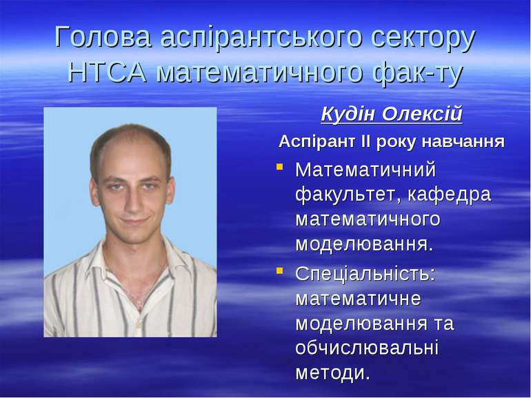 Голова аспірантського сектору НТСА математичного фак-ту Кудін Олексій Аспіран...