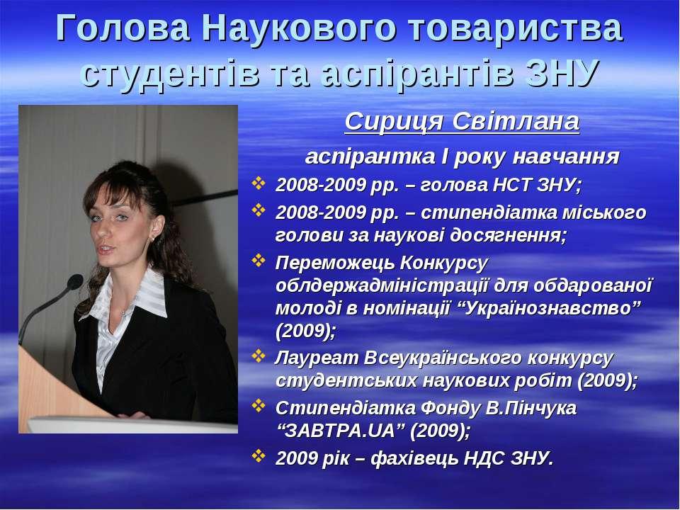 Голова Наукового товариства студентів та аспірантів ЗНУ Сириця Світлана аспір...