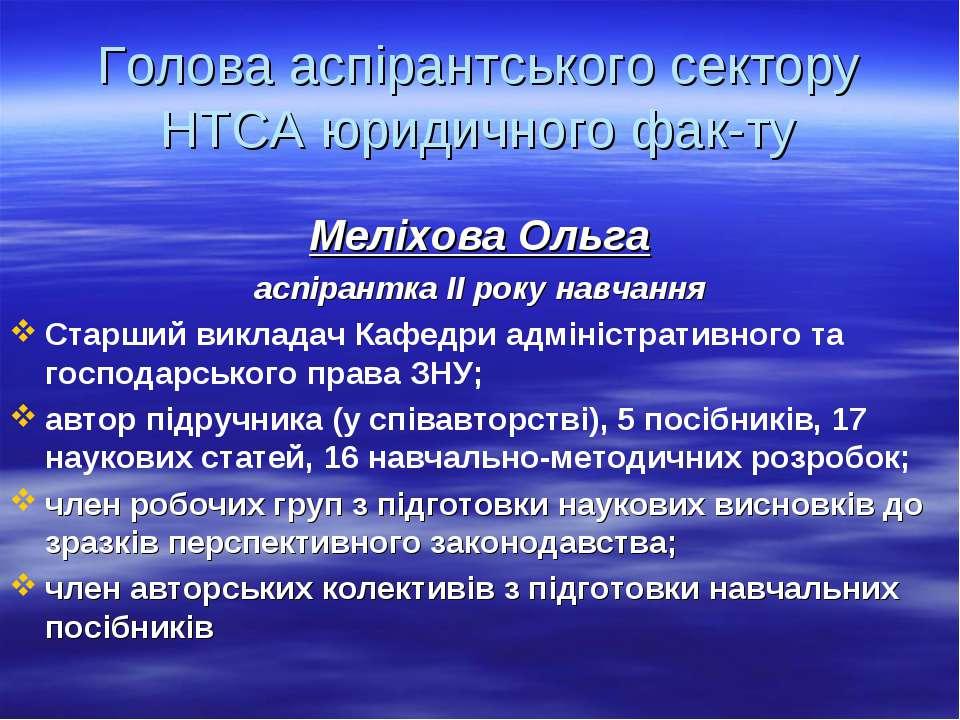 Голова аспірантського сектору НТСА юридичного фак-ту Меліхова Ольга аспірантк...