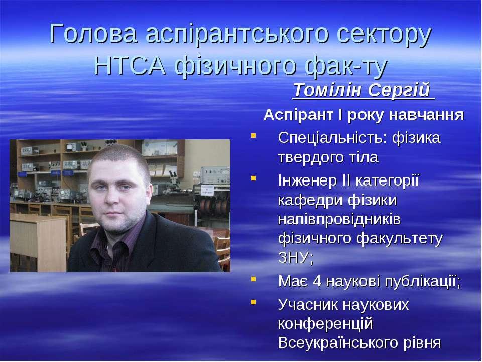 Голова аспірантського сектору НТСА фізичного фак-ту Томілін Сергій Аспірант І...