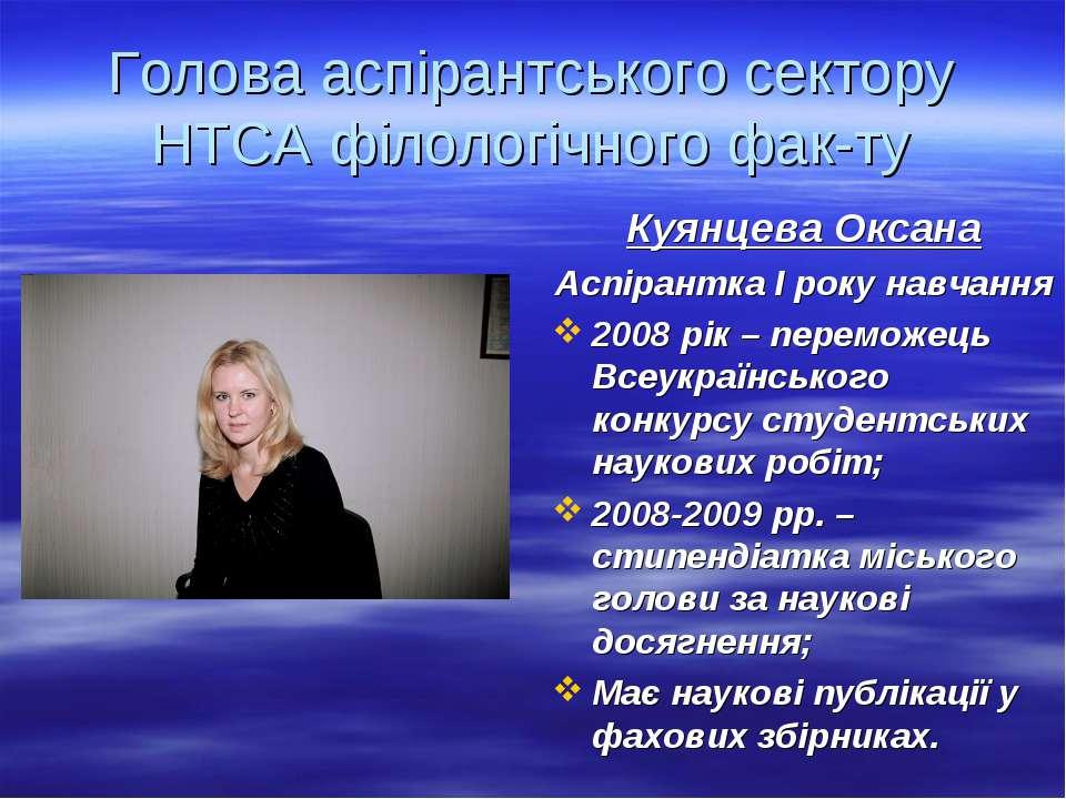 Голова аспірантського сектору НТСА філологічного фак-ту Куянцева Оксана Аспір...