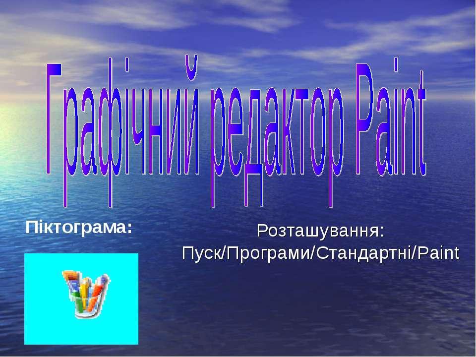 Розташування: Пуск/Програми/Стандартні/Paint Піктограма: