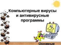 Основные понятия Компьютерные вирусы и антивирусные программы