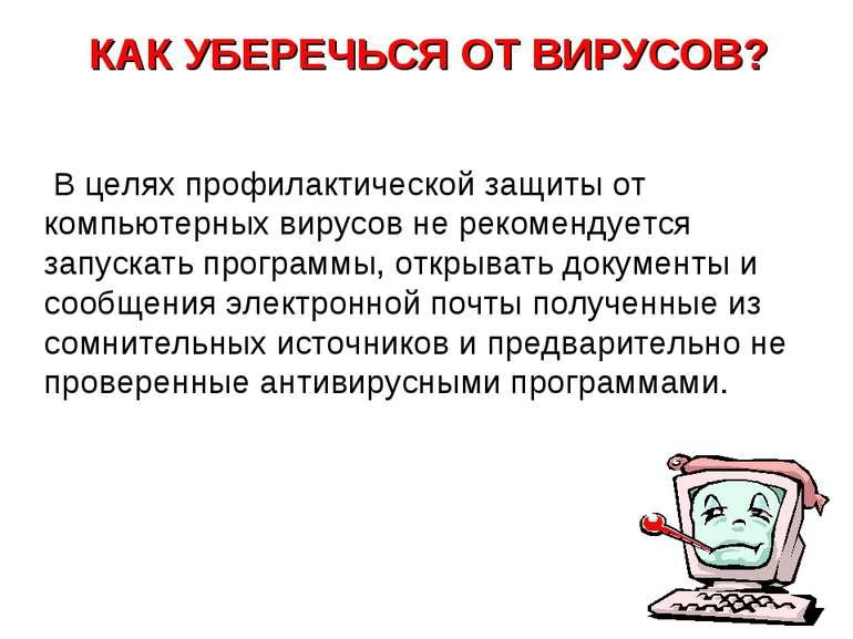 В целях профилактической защиты от компьютерных вирусов не рекомендуется запу...