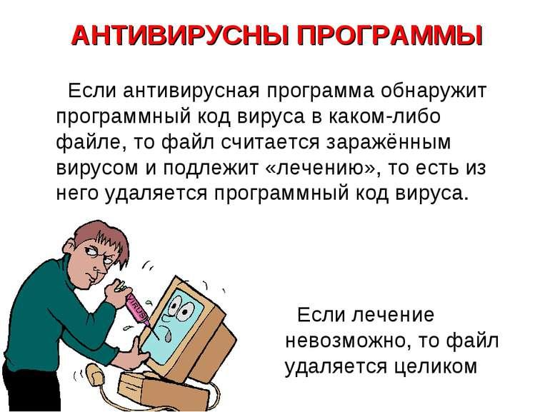 Если антивирусная программа обнаружит программный код вируса в каком-либо фай...