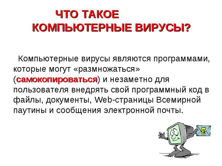 Компьютерные вирусы являются программами, которые могут «размножаться» (самок...