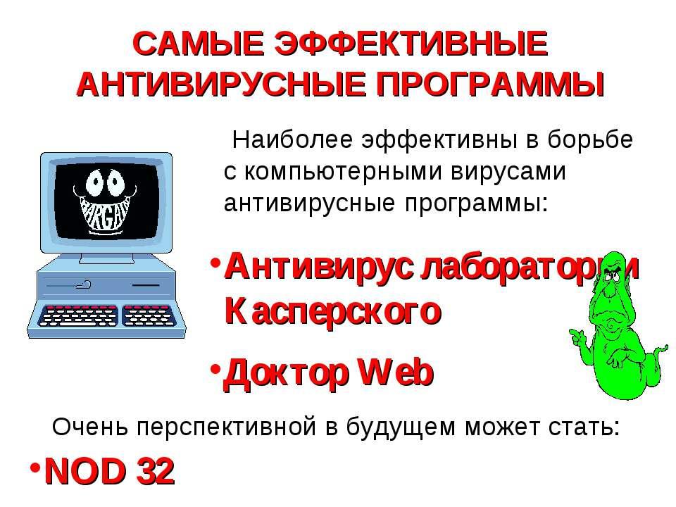 Наиболее эффективны в борьбе с компьютерными вирусами антивирусные программы:...