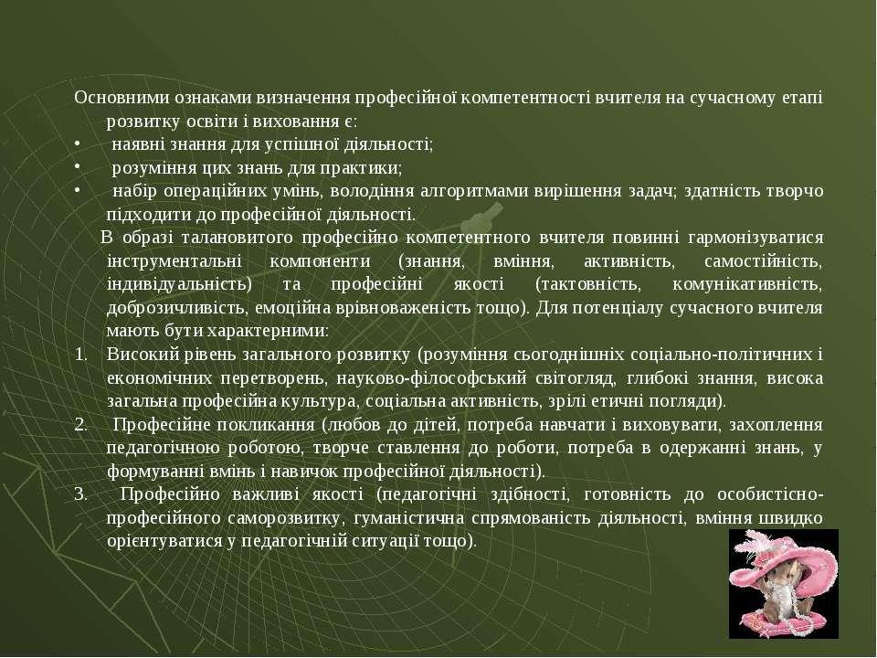 Основними ознаками визначення професійної компетентності вчителя на сучасному...