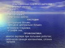 УСКЛАДНЕННЯ ПОВЗУЧОЇ ВИРАЗКИ: -перфорація рогівки; -панувеїт; -ендофтальміт; ...