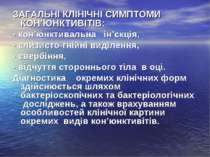 ЗАГАЛЬНІ КЛІНІЧНІ СИМПТОМИ КОН'ЮНКТИВІТІВ: - кон'юнктивальна ін'єкція, - слиз...