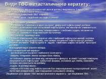 Види ТВС метастатичного кератиту: В залежності від особливостей змін в рогівц...