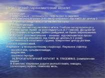 Сифілітичний паренхіматозний кератит. Має 3 періоди: І. Інфільтрація - особли...