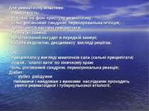 Для ревматизму властиве: - однобічність; - виникає на фоні приступу ревматизм...
