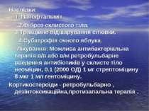 Наслідки: І. Панофтальміт. 2.Фіброз склистого тіла. З.Тракційне відшарування ...