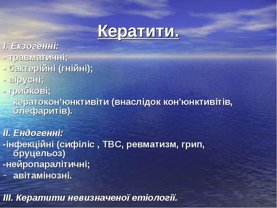 Кератити. І. Екзогенні: - травматичні; - бактерійні (гнійні); - вірусні; - гр...