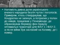 Натомість дивна доля українського вченого народила безліч чуток і поголосів. ...