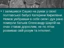 І залишився Сашко на руках у своєї полтавської бабусі Катерини Кирилівни. Нем...