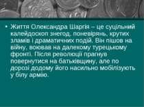Життя Олександра Шаргія – це суцільний калейдоскоп знегод, поневірянь, крутих...