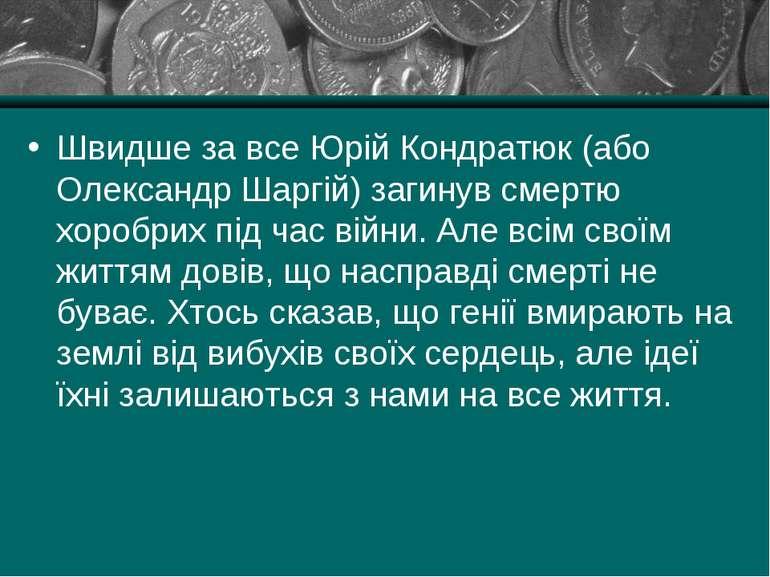 Швидше за все Юрій Кондратюк (або Олександр Шаргій) загинув смертю хоробрих п...