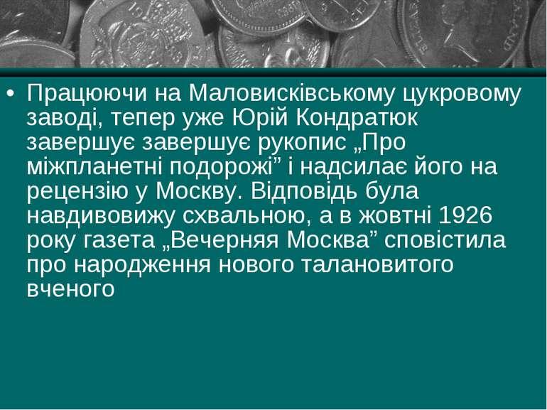 Працюючи на Маловисківському цукровому заводі, тепер уже Юрій Кондратюк завер...