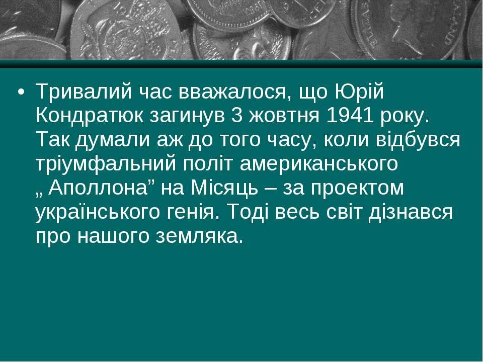 Тривалий час вважалося, що Юрій Кондратюк загинув 3 жовтня 1941 року. Так дум...