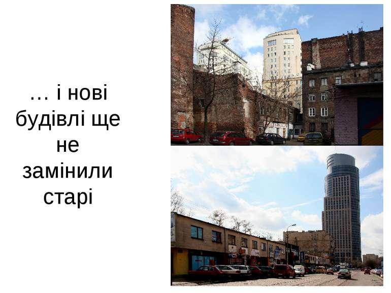 … і нові будівлі ще не замінили старі