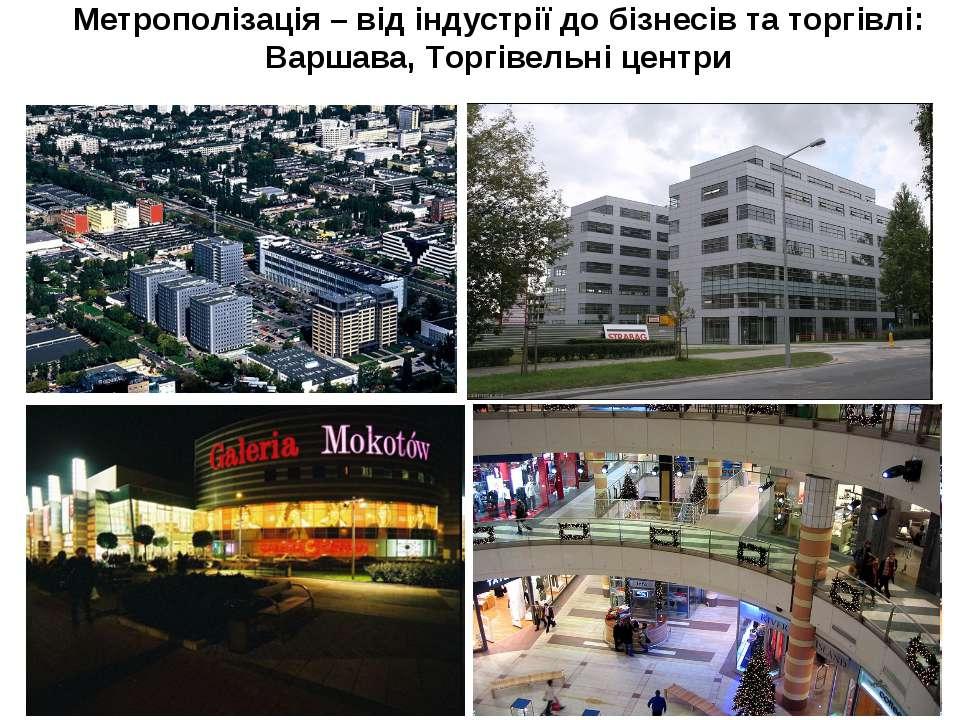 Метрополізація – від індустрії до бізнесів та торгівлі: Варшава, Торгівельні ...