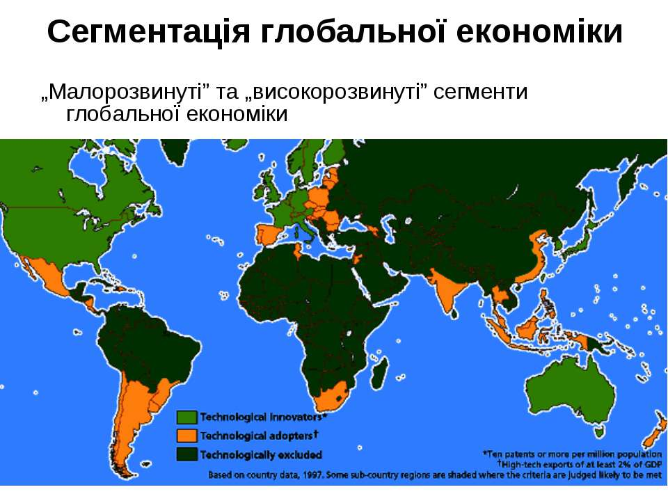 """Сегментація глобальної економіки """"Малорозвинуті"""" та """"високорозвинуті"""" сегмент..."""