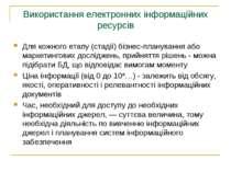 Використання електронних інформаційних ресурсів Для кожного етапу (стадії) бі...