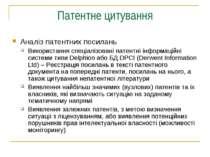Патентне цитування Аналіз патентних посилань Використання спеціалізовані пате...