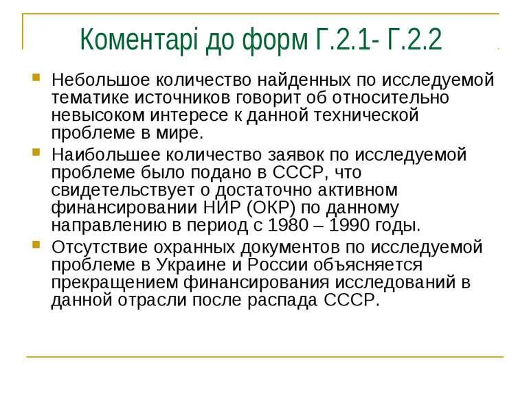 Коментарі до форм Г.2.1- Г.2.2 Небольшое количество найденных по исследуемой ...