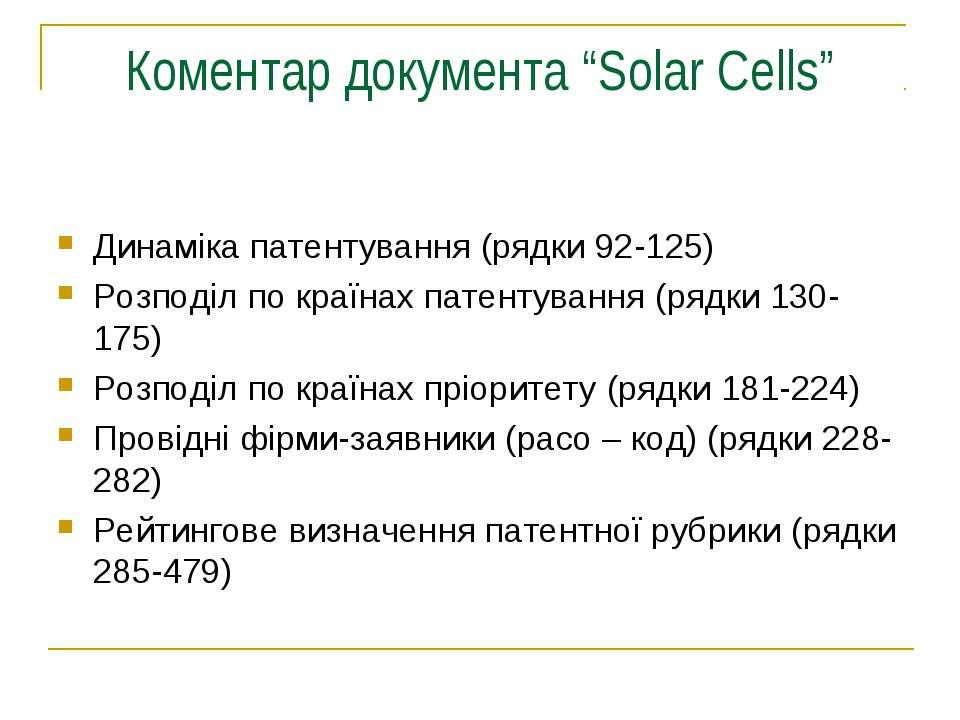 """Коментар документа """"Solar Cells"""" Динаміка патентування (рядки 92-125) Розподі..."""