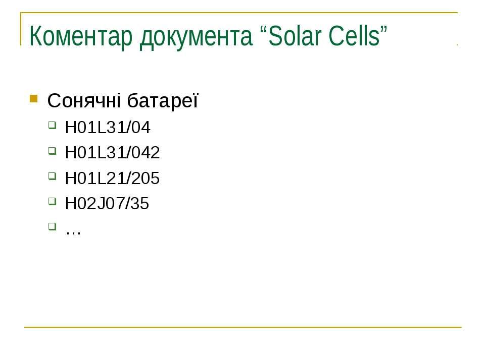 """Коментар документа """"Solar Cells"""" Сонячні батареї H01L31/04 H01L31/042 H01L21/..."""