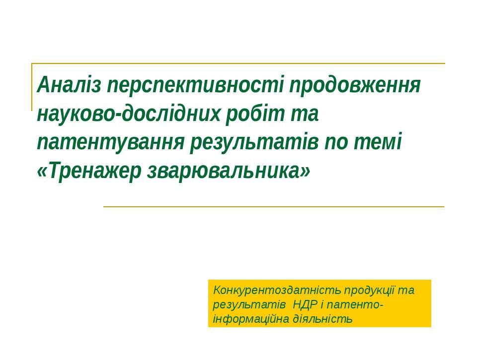 Аналіз перспективності продовження науково-дослідних робіт та патентування ре...