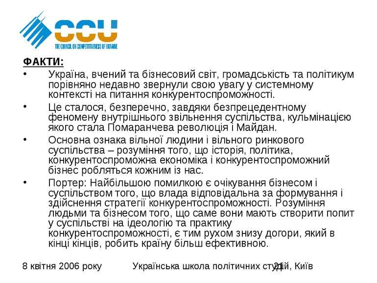 ФАКТИ: Україна, вчений та бізнесовий світ, громадськість та політикум порівня...