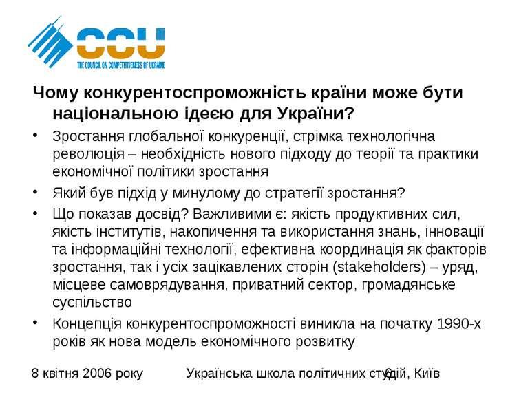 Чому конкурентоспроможність країни може бути національною ідеєю для України? ...