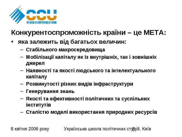 Конкурентоспроможність країни – це МЕТА: яка залежить від багатьох величин: С...