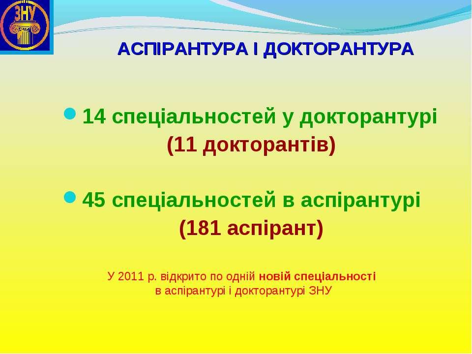 АСПІРАНТУРА І ДОКТОРАНТУРА 14 спеціальностей у докторантурі (11 докторантів) ...