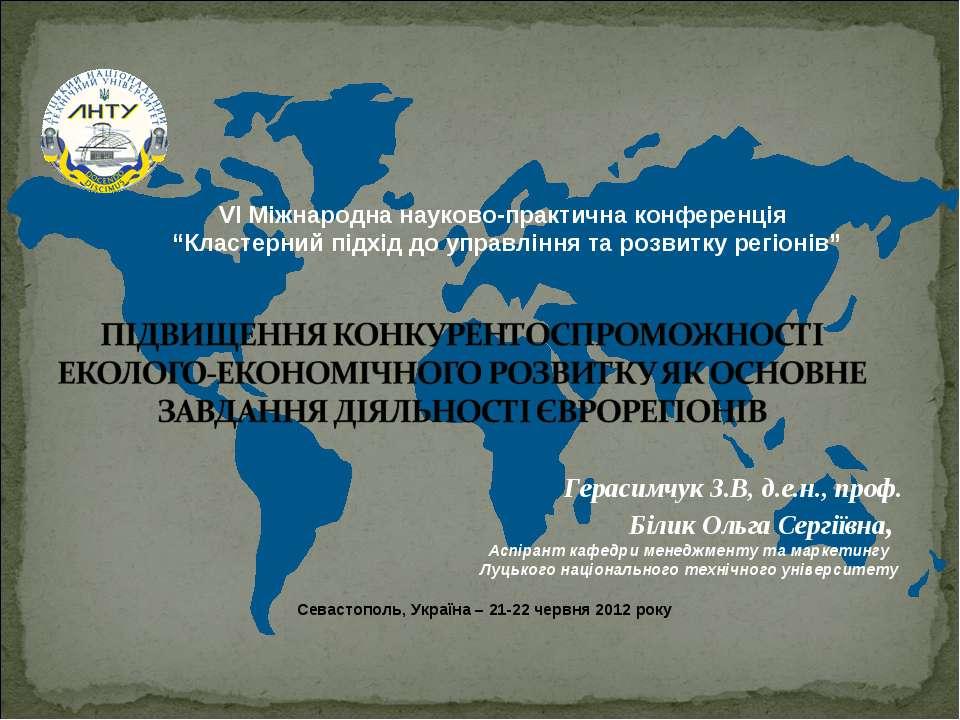 Севастополь, Україна – 21-22 червня 2012 року Герасимчук З.В, д.е.н., проф. Б...