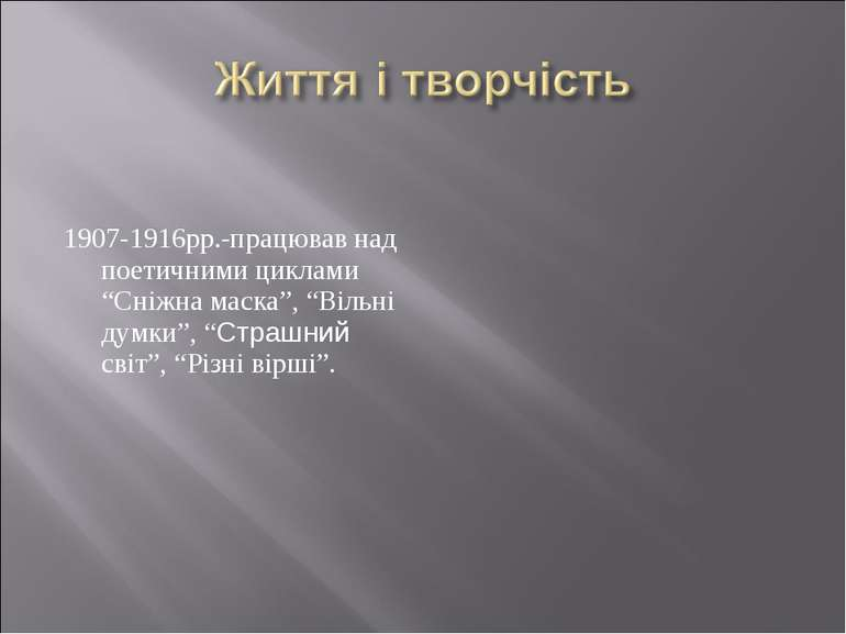 """1907-1916рр.-працював над поетичними циклами """"Сніжна маска"""", """"Вільні думки"""", ..."""