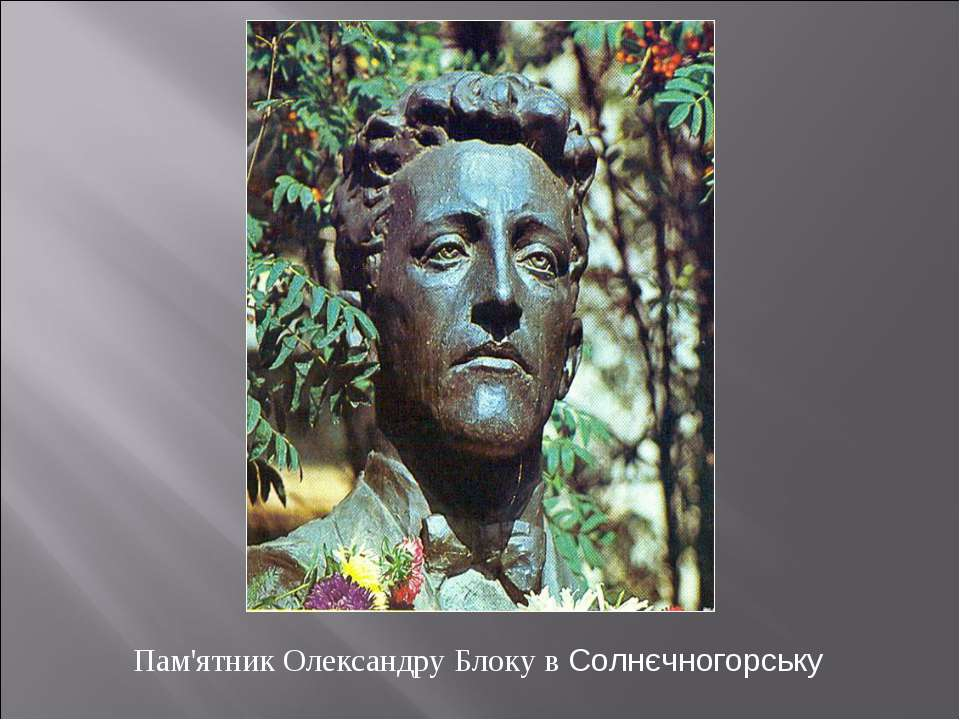 Пам'ятник Олександру Блоку в Солнєчногорську
