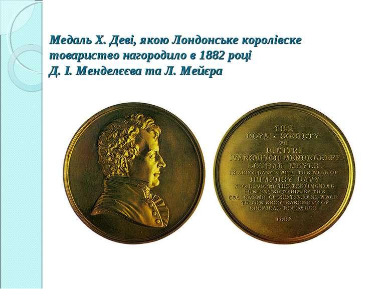 Медаль Х. Деві, якою Лондонське королівске товариство нагородило в 1882 році ...