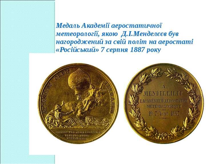 Медаль Академії аеростатичної метеорології, якою Д.І.Менделєєв був нагороджен...
