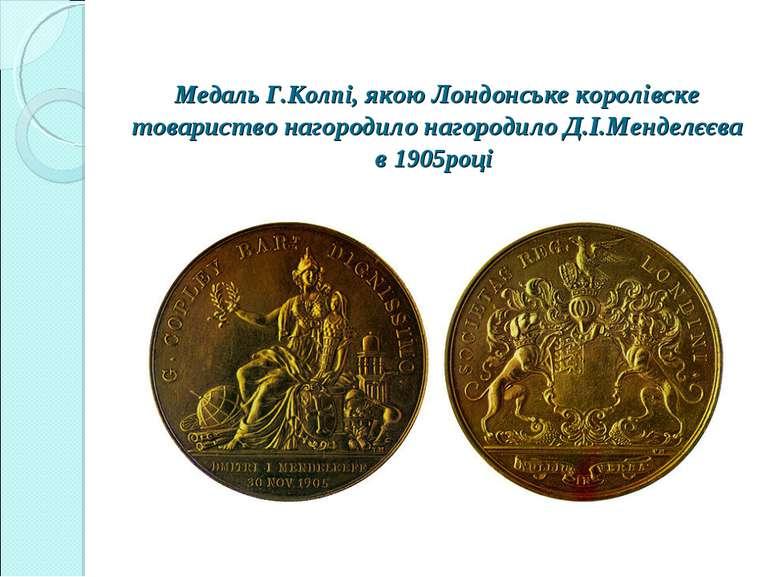 Медаль Г.Колпі, якою Лондонське королівске товариство нагородило нагородило Д...