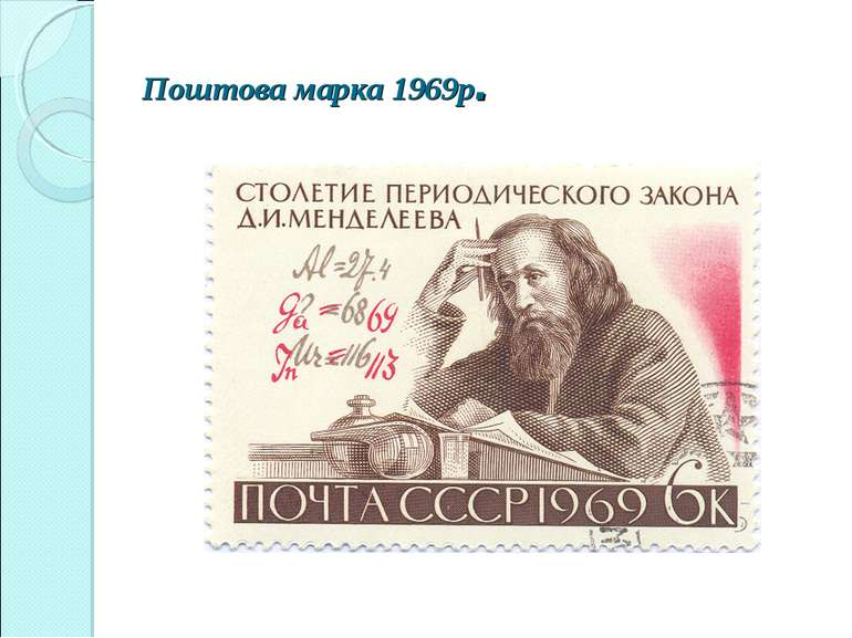 Поштова марка 1969р.