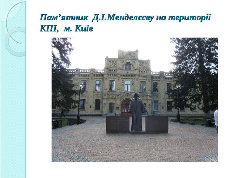 Пам'ятник Д.І.Менделєєву на території КПІ, м. Київ