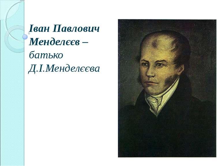 Іван Павлович Менделєєв – батько Д.І.Менделєєва