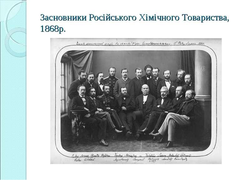 Засновники Російського Хімічного Товариства, 1868р.