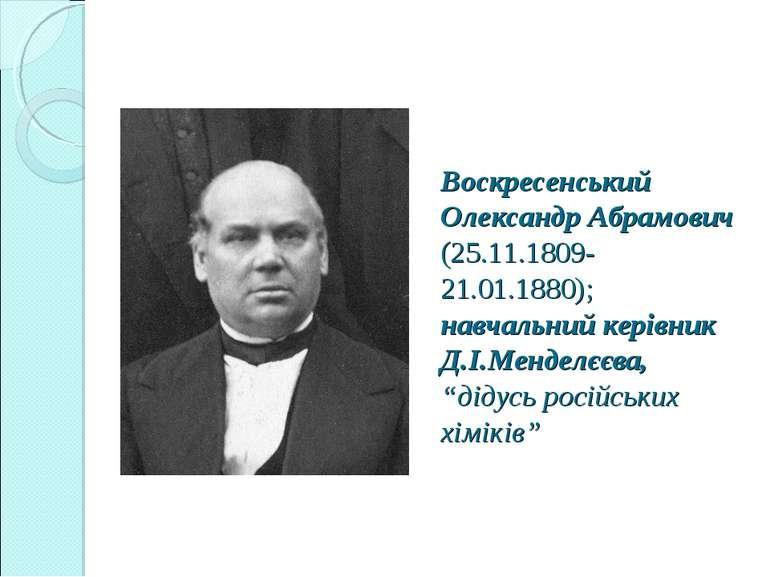 Воскресенський Олександр Абрамович (25.11.1809-21.01.1880); навчальний керівн...