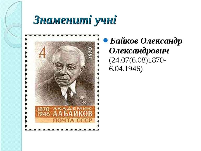 Знамениті учні Байков Олександр Олександрович (24.07(6.08)1870-6.04.1946)